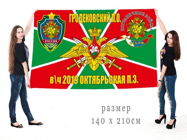 Большой флаг ПогЗ Октябрьская Гродековского ПогО
