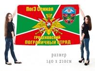Большой флаг ПогЗ Сенная Гродековского пограничного отряда