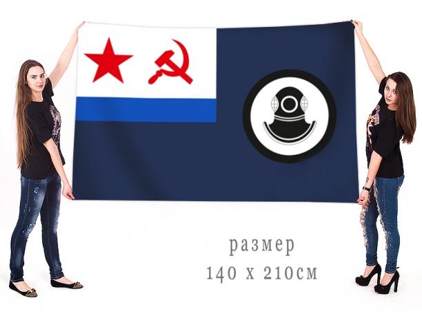 Большой флаг поисково-спасательной службы ВМФ СССР