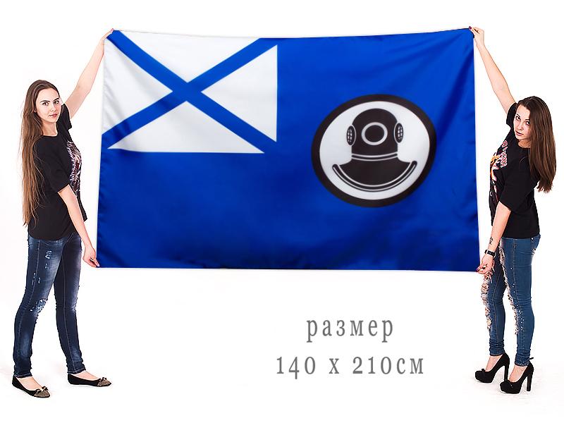 Большой флаг поисково-спасательных судов ВМФ РФ