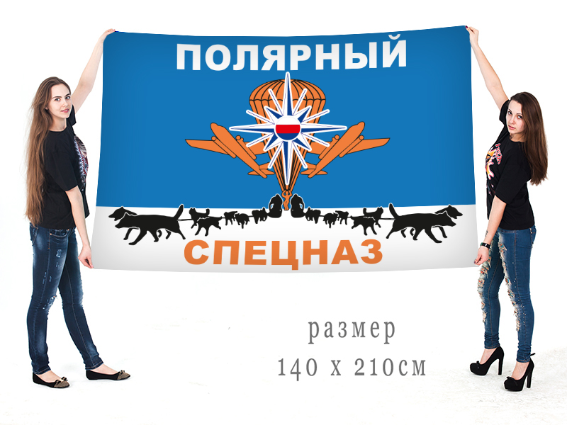 Купить в Москве большой флаг Полярного Спецназа