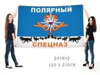 Большой флаг Полярного Спецназа