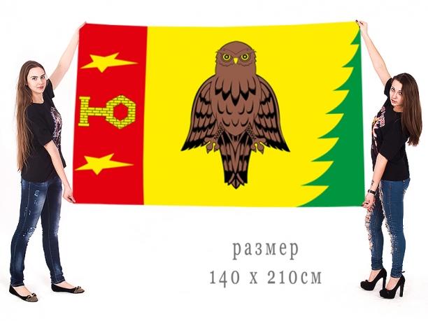 Большой флаг посёлка Юбилейное