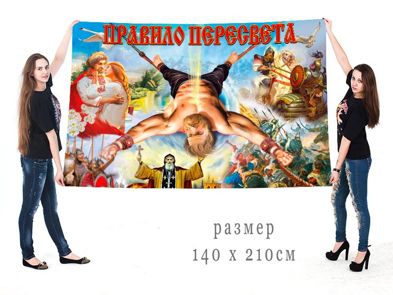 """Большой флаг """"Правило Пересвета"""""""