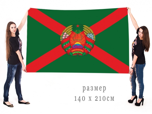 Большой флаг председателя государственного комитета пограничных войск РБ