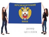 Большой флаг Президентский полк
