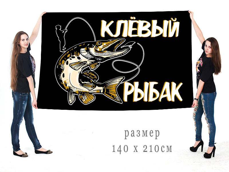 """Большой флаг прикольный """"Клёвый рыбак"""""""