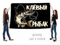 Большой флаг прикольный Клёвый рыбак
