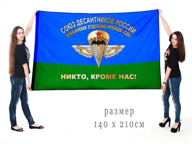 """Большой флаг Пряжинского отделения КРООВДВ """"СДК"""""""