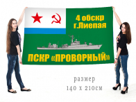 """Большой флаг ПСКр """"Проворный"""" 4 ОБрПСКр"""