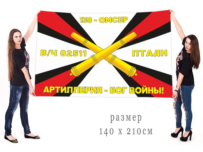 Большой флаг ПТАДн 138 ОМсБр