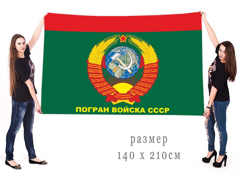Большой флаг ПВ КГБ СССР