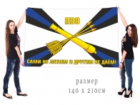 Большой флаг ПВО