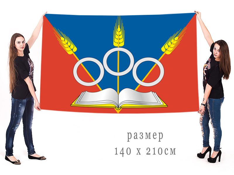 Большой флаг рабочего посёлка Краснообск