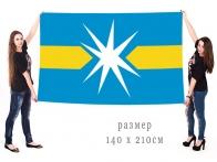 Большой флаг рабочего посёлка Линёво