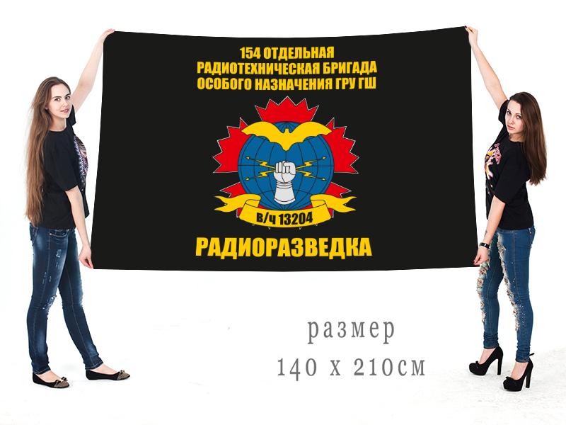 Большой флаг «Радиоразведка. 154 ортбр ОН ГРУ ГШ. В/ч 13204»