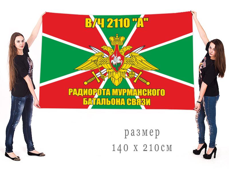 """Большой флаг радиороты Мурманского батальона связи в/ч 2110 """"А"""""""
