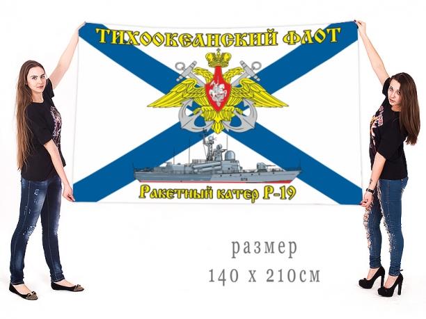 Большой флаг ракетного катера Р-19