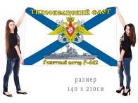 Большой флаг ракетного катера Р-442
