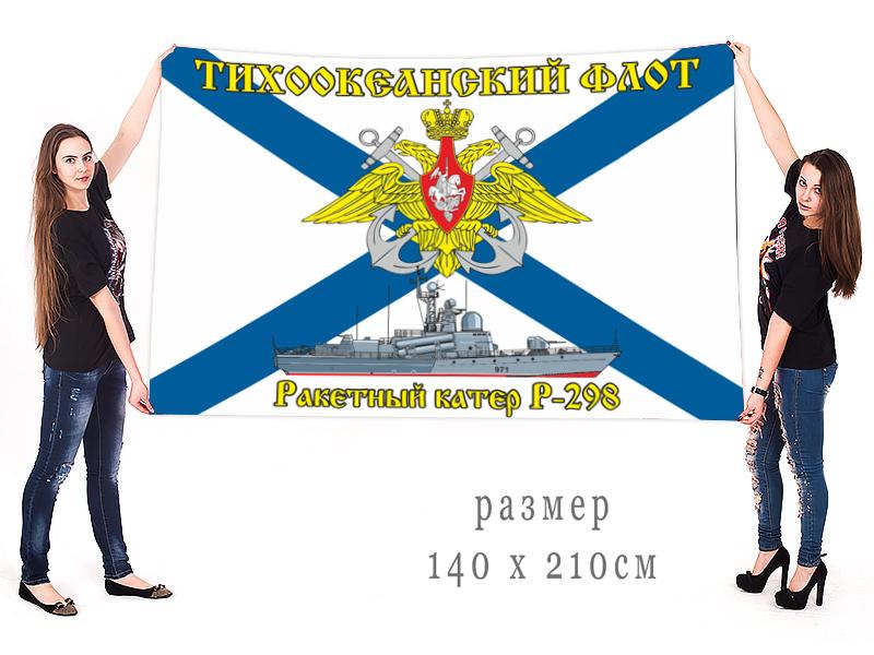 Большой флаг ракетного крейсера -298