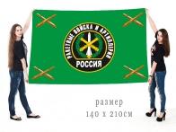 Большой флаг ракетных войск и артиллерии РФ