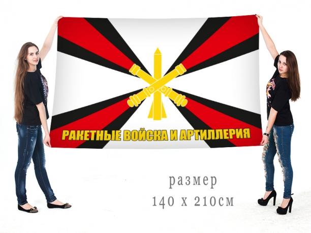 Большой флаг ракетных войск и артиллерии