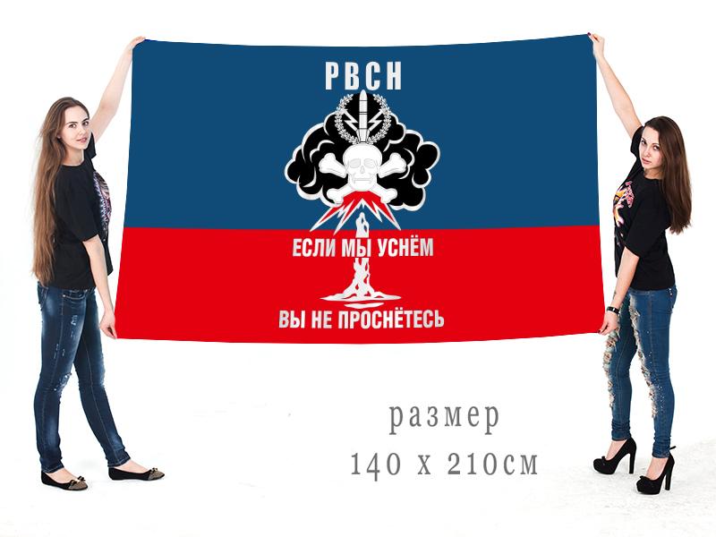 Большой флаг Ракетных войск стратегического назначения
