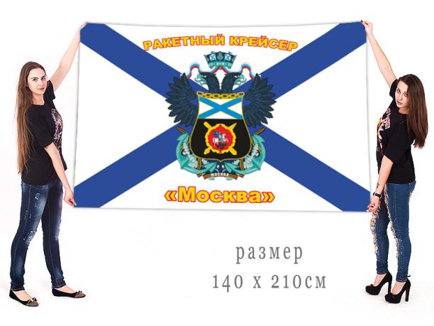 Большой флаг Ракетный Крейсер Москва