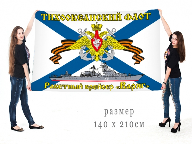 Флаг «Ракетный крейсер Варяг»