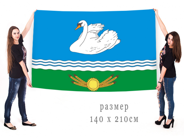 Большой флаг Раздольненского района
