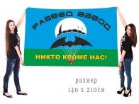 Большой флаг развед взвода воздушно-десантных войск