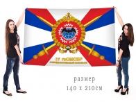 Большой флаг Разведбата 17 Гв. ОМСБр