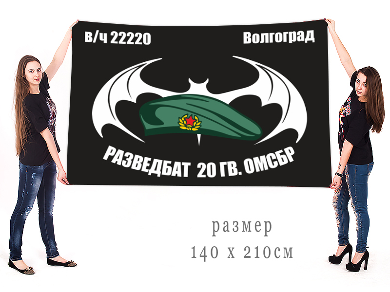 Большой флаг Разведбата 20 Гв. ОМСБр