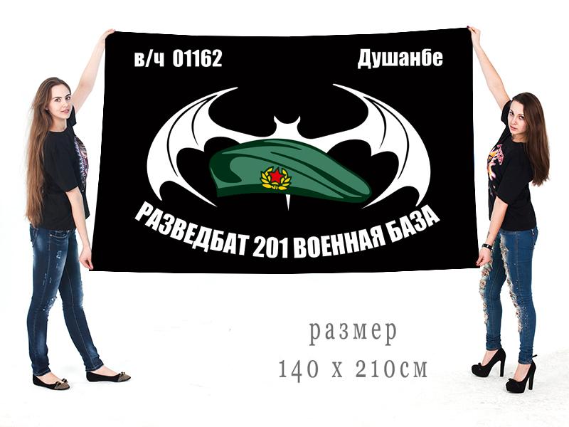 Большой флаг Разведбата 201 российской военной базы