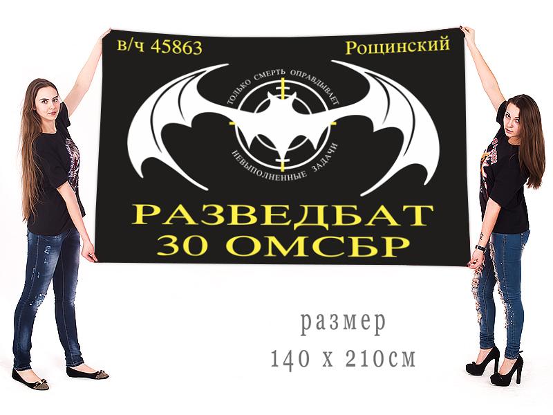 Большой флаг Разведбата 30 ОМСБр