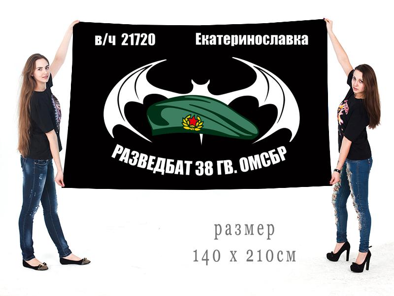 Большой флаг Разведбата 38 Гв. ОМСБр