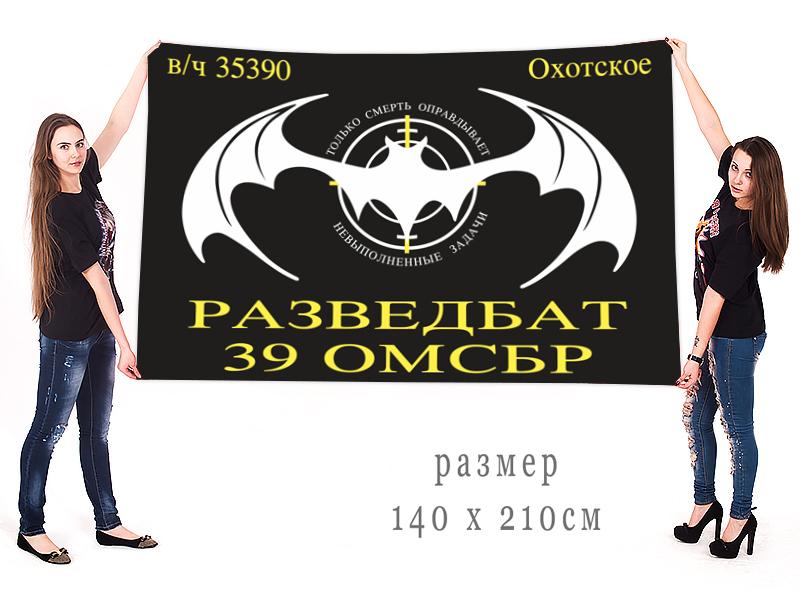 Большой флаг Разведбата 39 ОМСБр