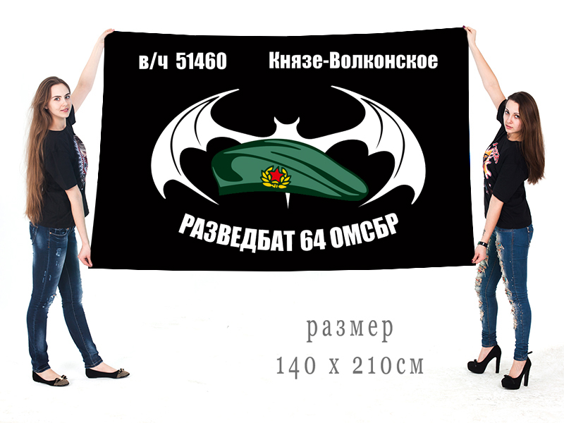 Большой флаг Разведбата 64 ОМСБр