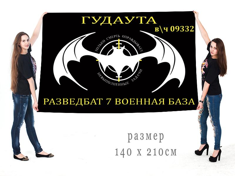 Большой флаг разведбата 7 военной базы спецназа ГРУ