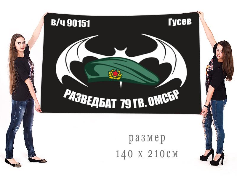 Большой флаг Разведбата 79 ОМСБр