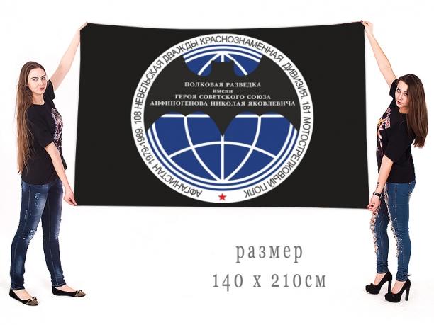 Большой флаг разведки 181 мотострелкового полка 108 Невельской дивизии в Афганистане