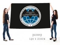 Большой флаг разведки 181 МСП 108 МСД