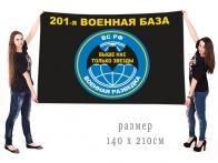 Большой флаг разведки 201 военной базы ВС РФ