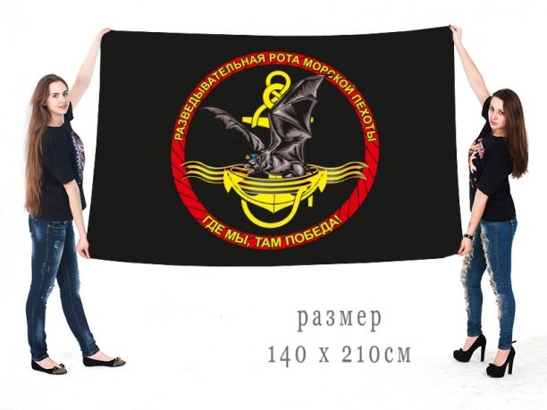 Большой флаг разведки Морской пехоты «Где мы, там победа!»