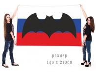Большой флаг разведки Российской Федерации
