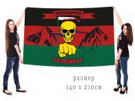 Большой флаг разведки Шинданд