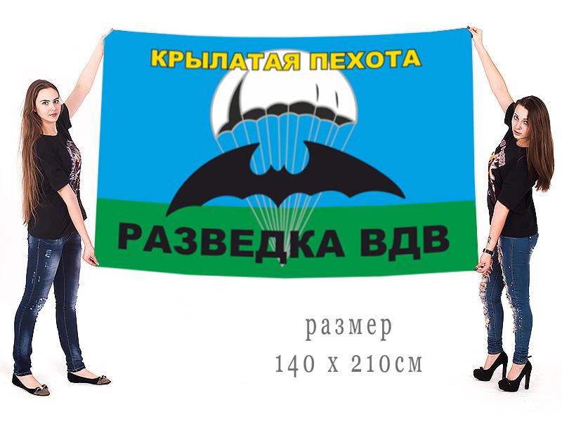 """Большой флаг Разведки ВДВ """"Крылатая пехота"""""""