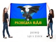 Большой флаг разведки ВДВ с летучей мышью