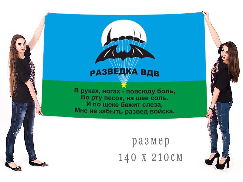 Большой флаг разведки ВДВ
