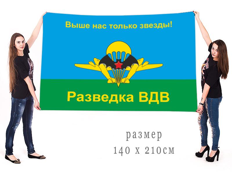Большой флаг разведки воздушно-десантных войск